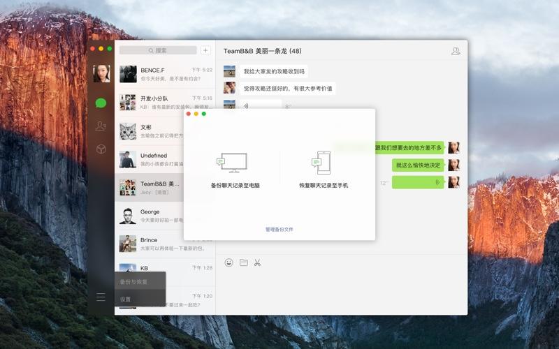 微信_2.2_for_Mac_全新宣布