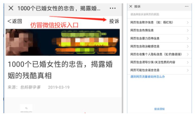 微信外部链接内容管理规范