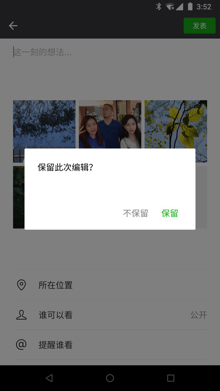 微信 6.6.6 for Android 全新发布 微信公众平台 微信公众号怎么申请 微信头像 微信营销 微信推广软件 微信素材