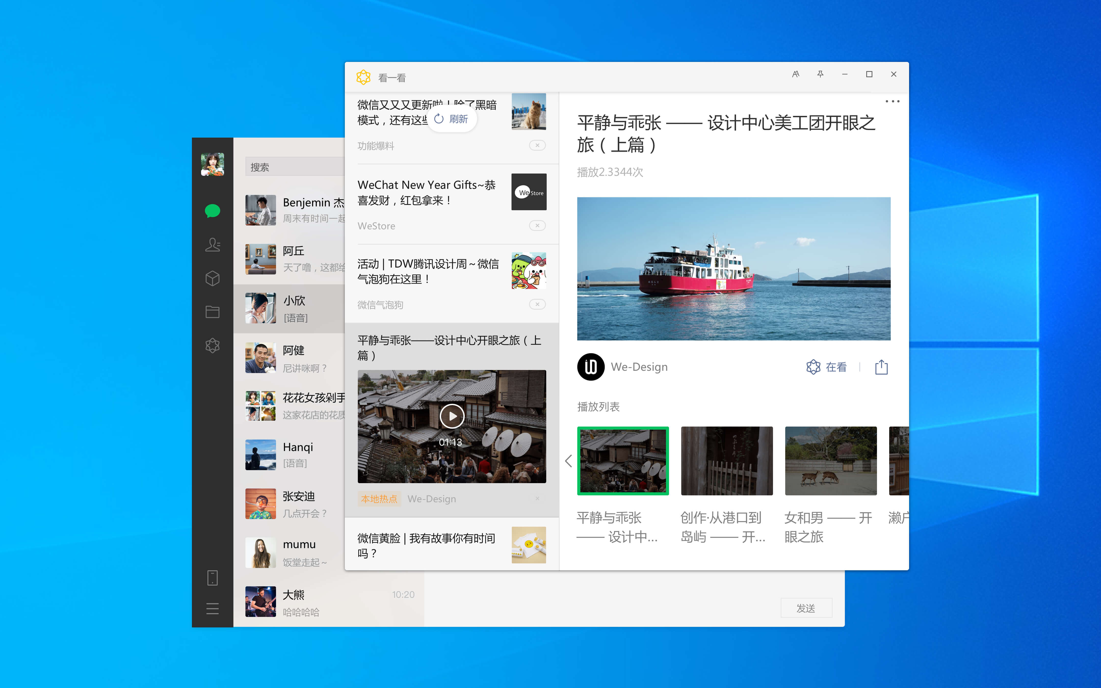 微信 2.8.0 for Windows 下载