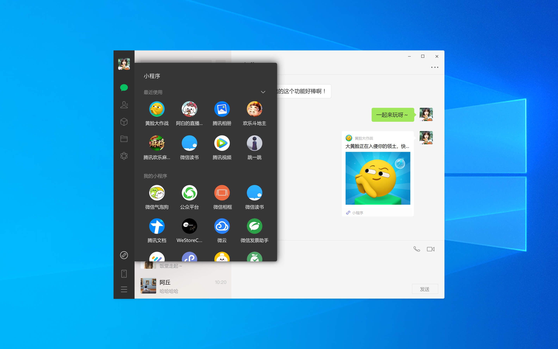 微信 for Windows 更新至v2.9.0,新增小程序面板