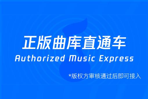 腾讯云正版曲库直通车