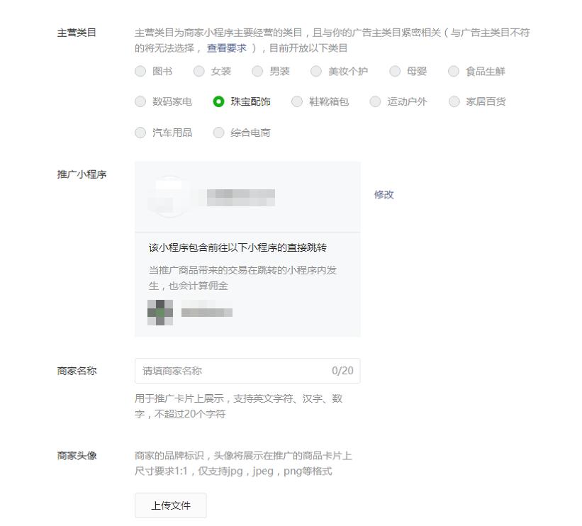 微信公众号返佣商品推广入驻指引