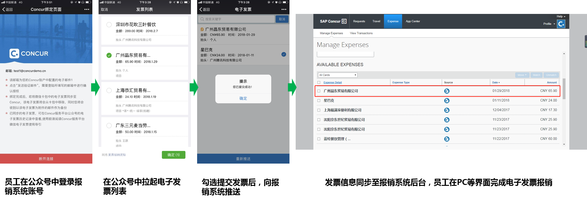 Interactions for reimbursement in WeChat