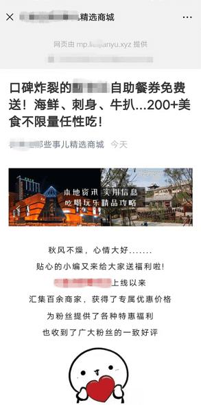 微信外部链接内容管理规范(2021年09月17日更新)