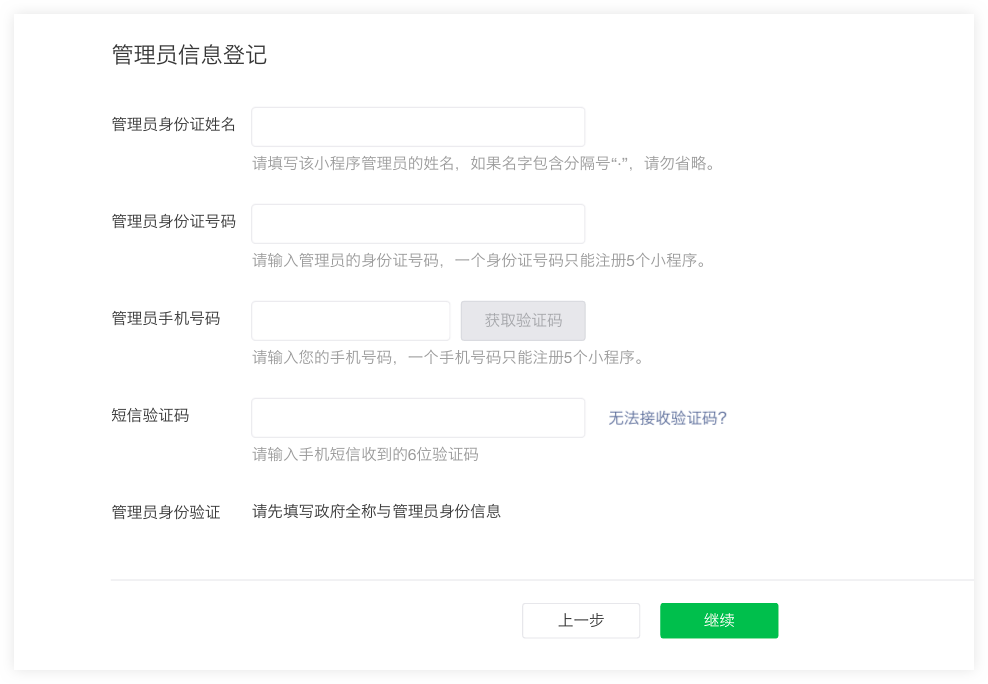 Product Positioning and Function Introduction | WeChat