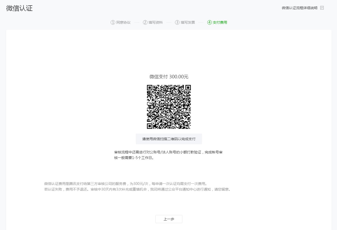 I  Where to apply for WeChat Verification   WeChat public doc