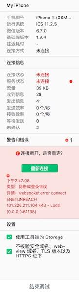 Features Overview | WeChat public doc