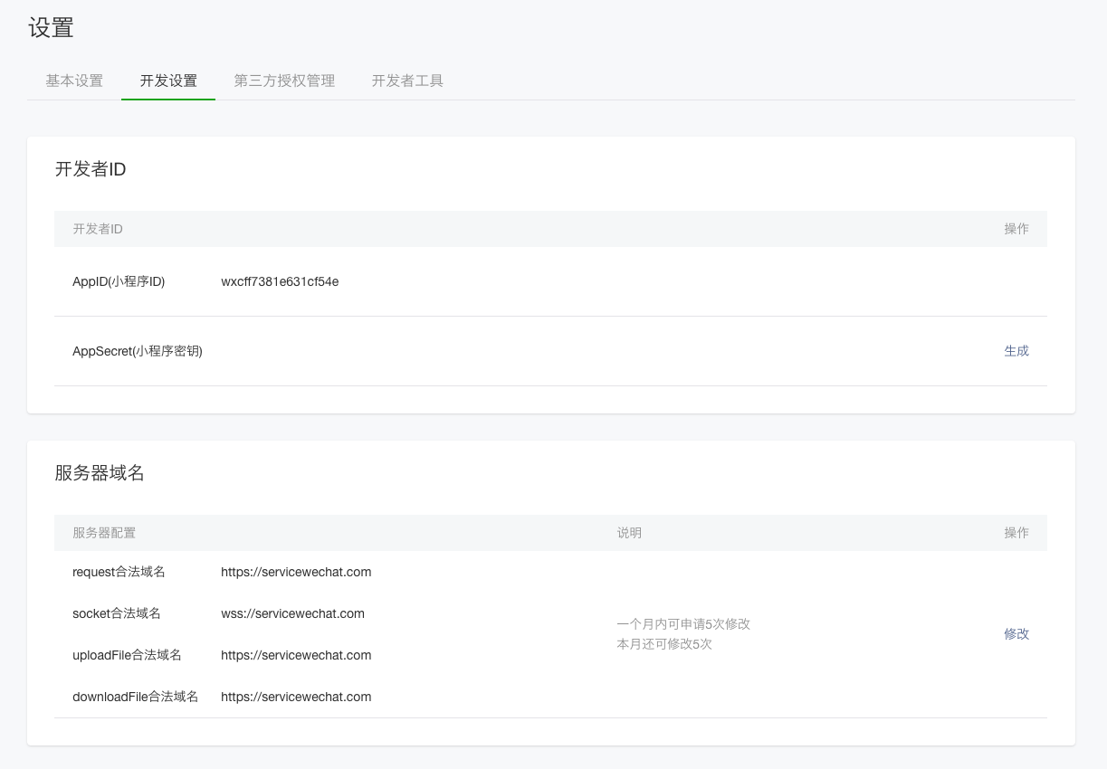 Apply for an account | WeChat public doc